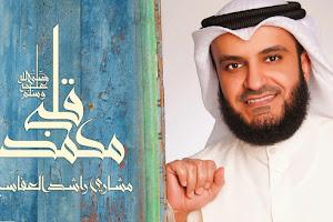 Kumpulan Terlengkap Lagu Mishary Rashid Al Afasy [Full 12 Album 180 MP3]