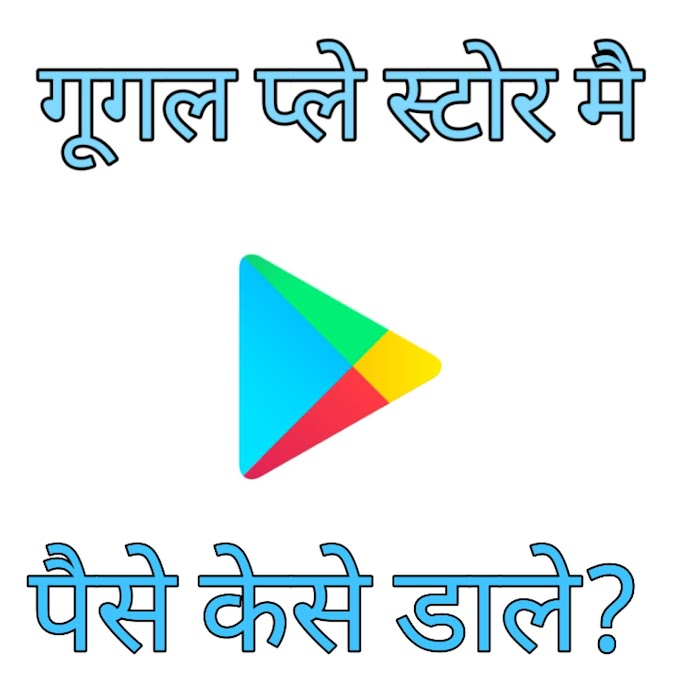 how to add money in google play store