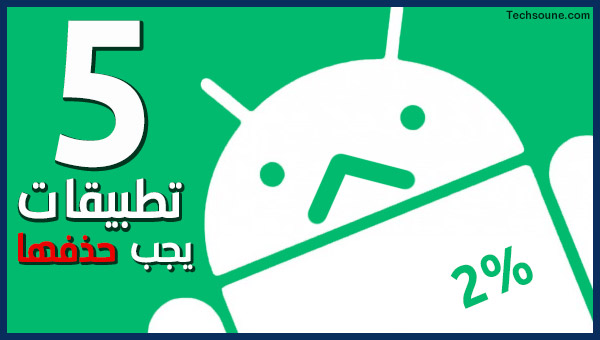أكثر 5 تطبيقات تبطى أداء هاتفك يجب إزالتها