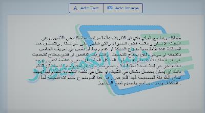 اظافة العلامة المائية على ملفات البي دي اف PDF