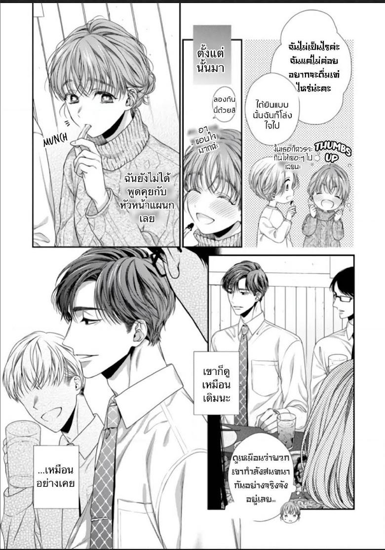 Koko kara wa Otona no Jikan desu. - หน้า 19