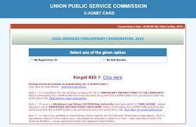 upsc admit card, upsc admit card download, upsc admit card (2020), civil service exam admit cards
