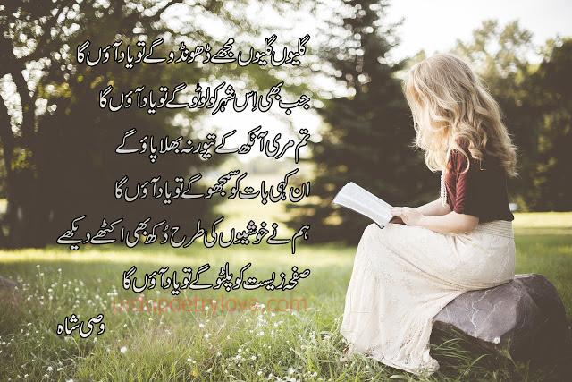 wasi shah december poetry