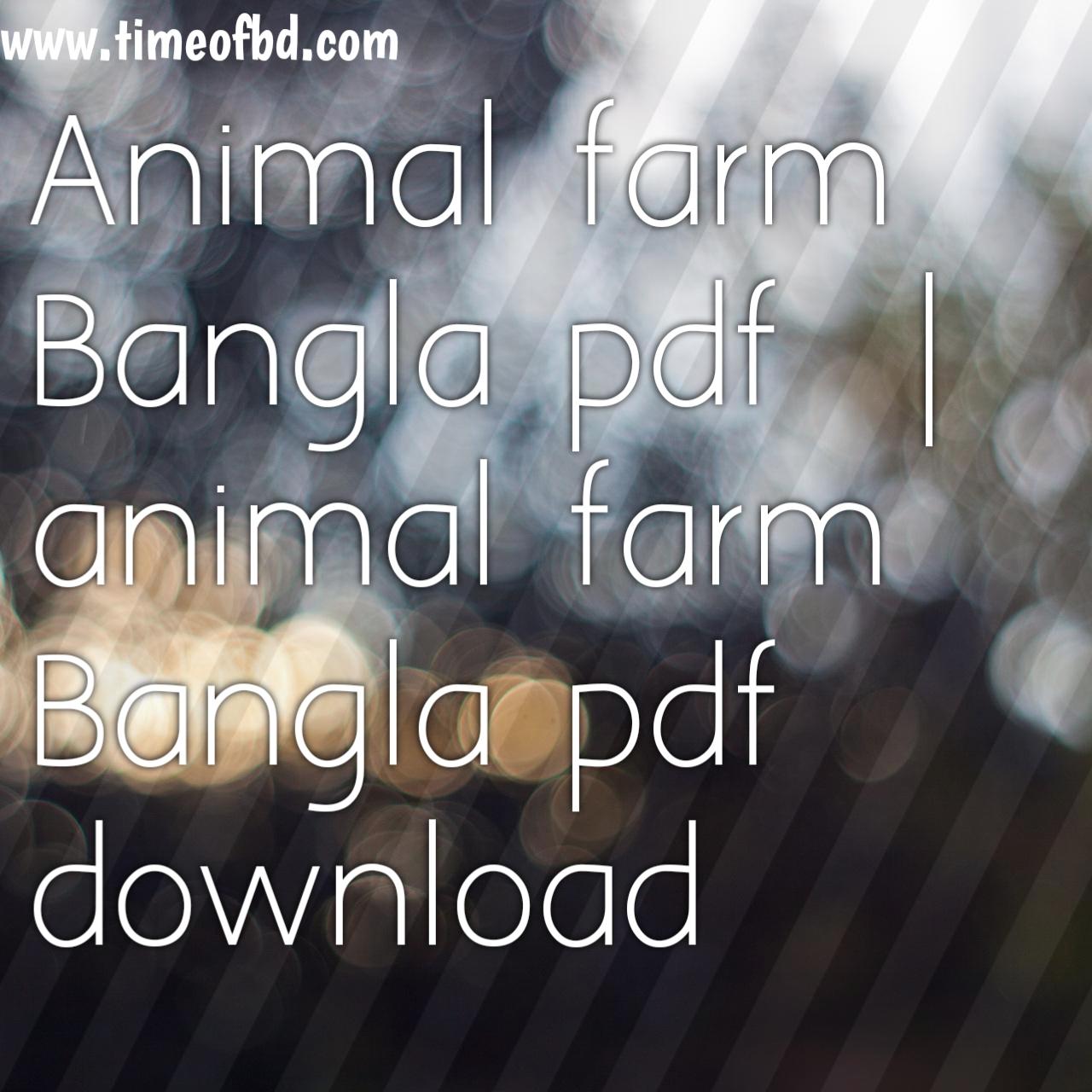 Animal farm Bangla pdf, animal farm Bangla pdf download, animal farm bengali pdf, animal farm pdf bangla