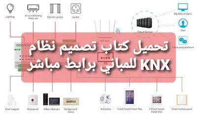 تحميل كتاب تصميم نظام KNX للمباني برابط مباشر