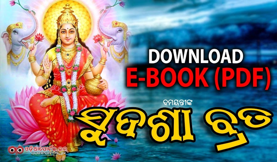Download Damayanti's Sudasha Brata Puja Katha (Odia eBook), sudasha brata katha book, ebook, pdf in odia, soft copy of sudasha brata pooja katha, Sudasha Brata Katha PDF eBook Download, Oriya eBook Sudasa Vrat Osha