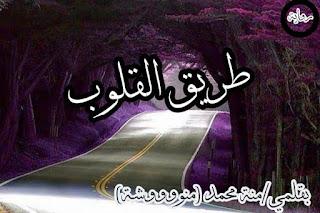 رواية طريق القلوب البارت الثاني 2 بقلم منة محمد