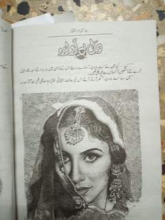 Dil Hai Awara Episode 18 By Aisha Zulfiqar Urdu Novel Free Download Pdf