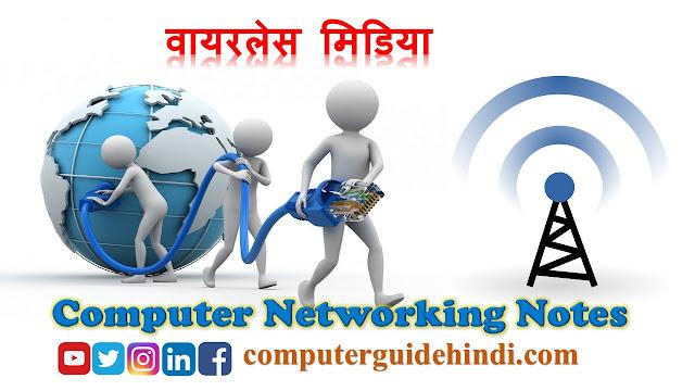 वायरलेस मीडिया क्या है? [What is Wireless Media?] [In Hindi]