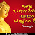 Latest New Gautama Buddha Quotes in Telugu HD Images Best Life Inspiration Thought and Sayings Telugu Quotes Pictures Online Whatsapp Status Facebook Messages Free
