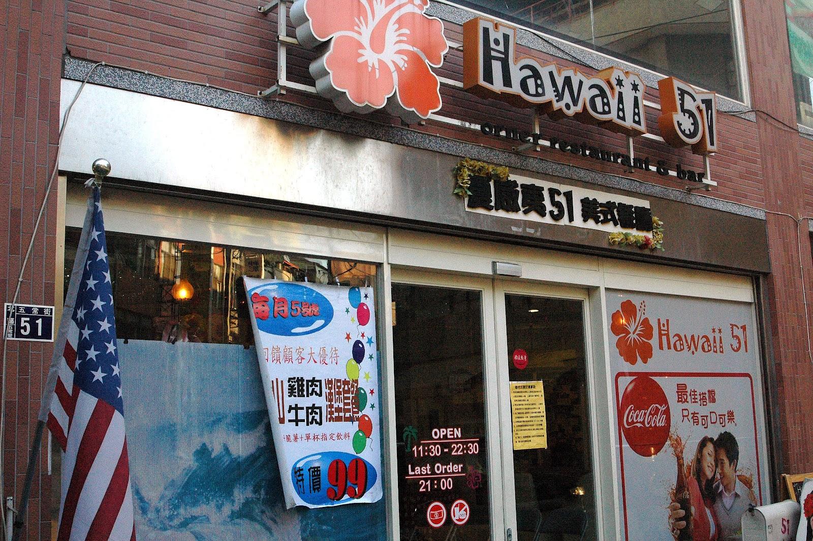 光光良部落格: (臺中) Hawaii 51--夏威夷51 美式漢堡
