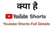 Youtube Shorts Kya Hai? Youtube Shorts Release Date