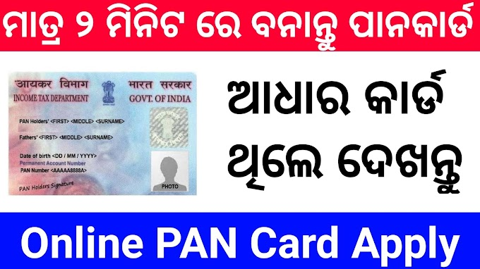 Make PAN Card In 2 minutes free pan card apply online