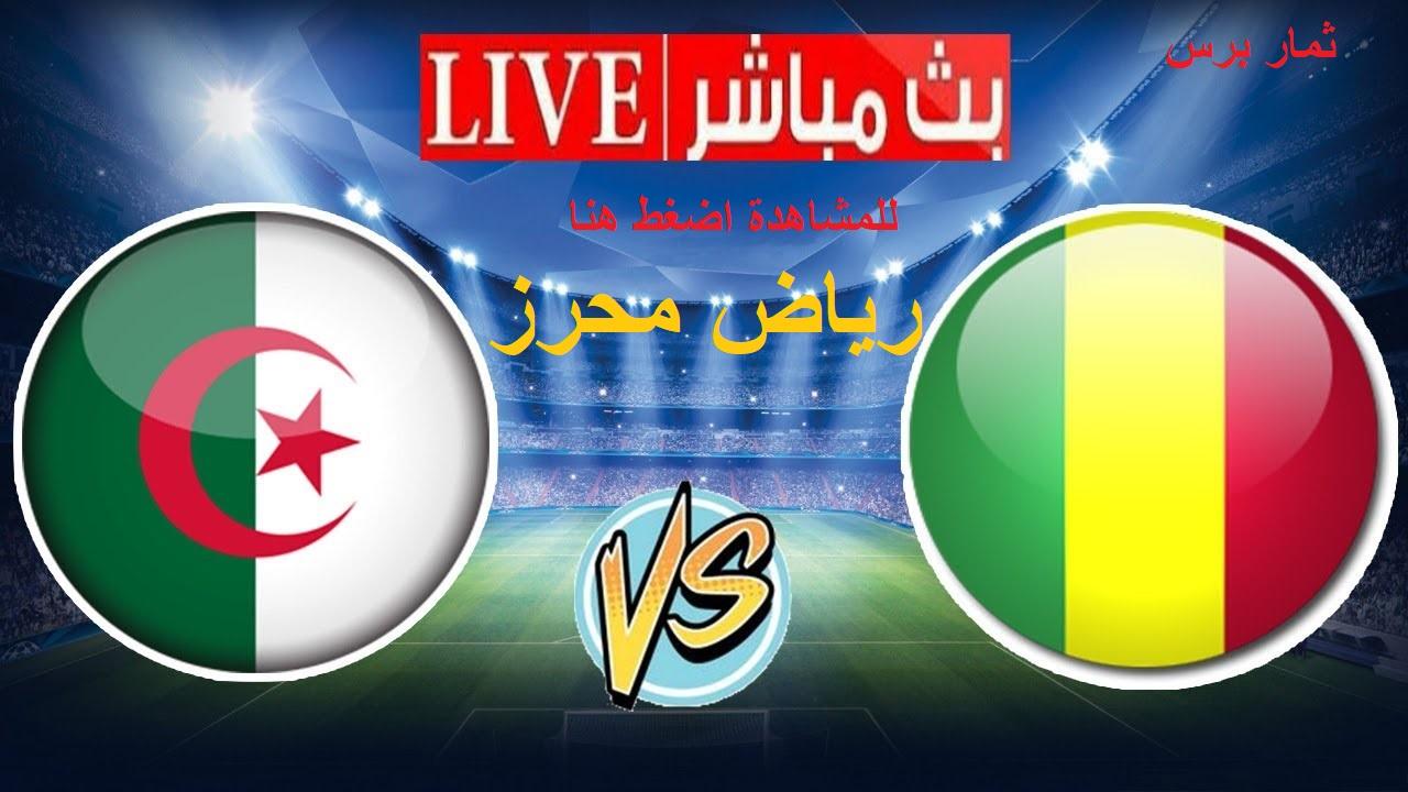 مشاهدة مباراة الجزائر ومالي بث مباشر بتاريخ 16-06-2019 مباراة ودية