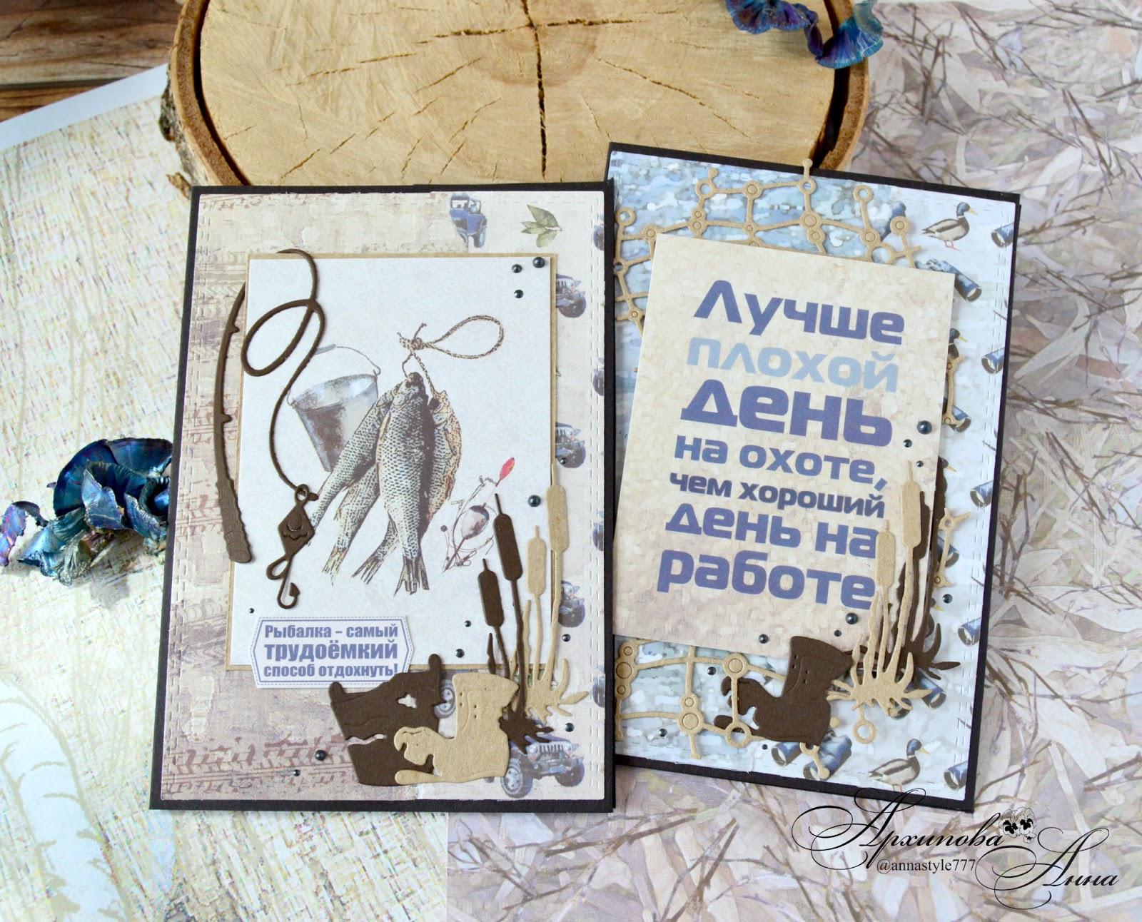 Открытка охотнику и рыбаку с днем рождения прикольные