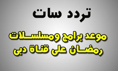 مواعيد مسلسلات وبرامج قناة دبى فى رمضان 2018