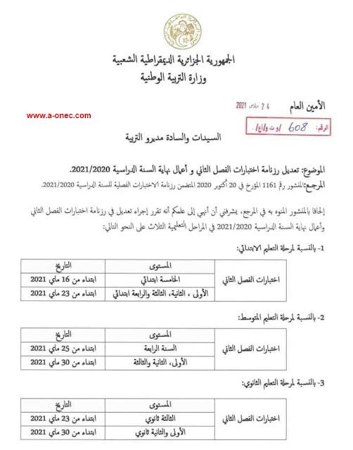 رزنامة اختبارات الفصل الثاني وأعمال نهاية السنة الدراسية 20212020