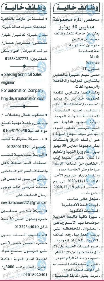 وظائف اهرام الجمعة 13-11-2020 على موقع وظائف دوت كوم Alahram jobs wzaeif