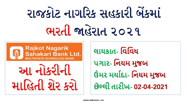 Rajkot Nagarik Sahakari Bank (RNSB) Recruitment 2021