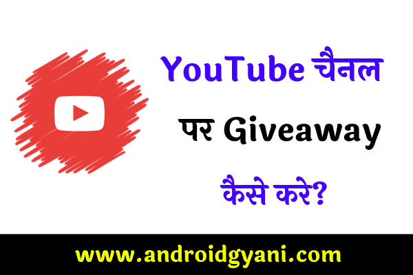 YouTube Channel Par Giveaway Kaise Kare