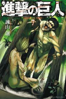 進撃の巨人 コミックス 第7巻 | 諫山創(Isayama Hajime) | Attack on Titan Volumes