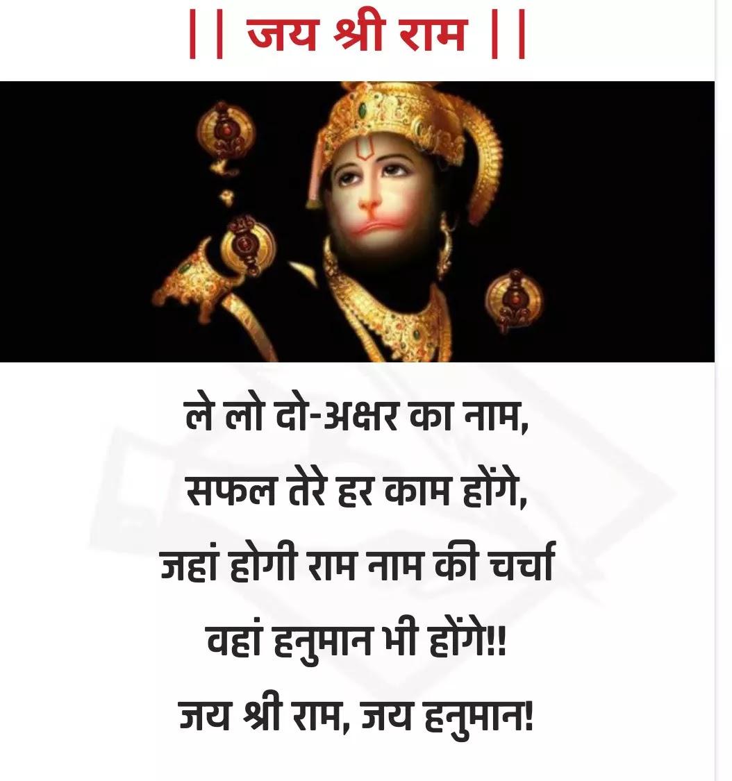 Salasar shayari Images, bala ji shayari in hindi, bala ji Quotes, Bajrangbali shayari pic