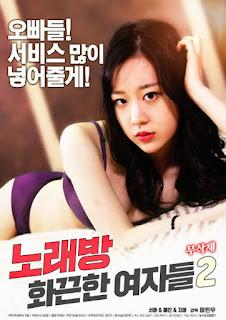 Noraebang Hot Women 2