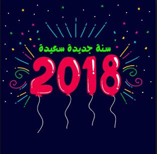 رسائل تهنئة سنه جديده سعيدة 2018