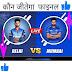 आज कौन जीतेगा आईपीएल 2020 का फाइनल कौन सी टीम जीतेगी? MI या DC