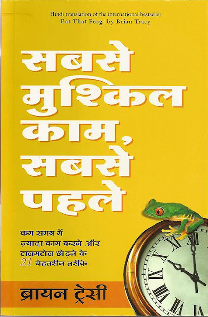 sabse mushkil kaam sabse pehle ( eat that frog book in hindi ) - brian tracy