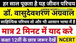 Vasudev Sharan Agrawal Ka Jivan Parichay Sahityik Parichay Hindi Mein