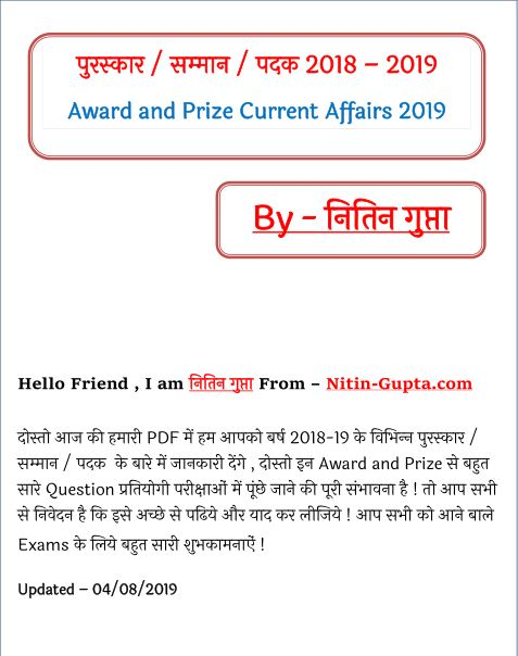 पुरस्कार और सम्मान करंट अफेयर्स 2019 : सभी प्रतियोगी परीक्षाओं के लिए   Award and Prize Current Affairs 2019 : for all Competitive Exams