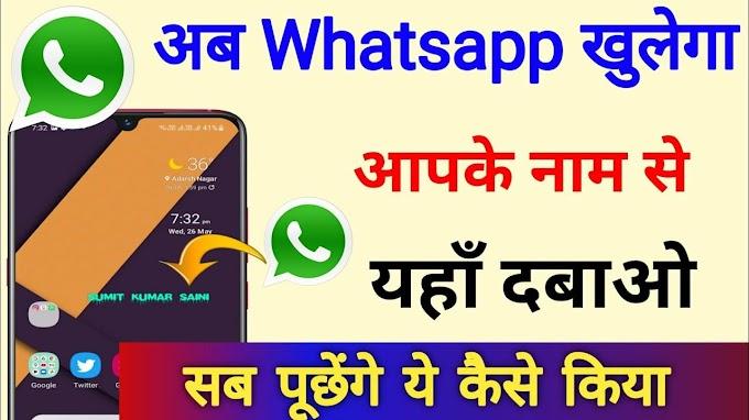 Mobile Screen पर अपना नाम कैसे लिखें। मोबाइल की धांसू ट्रिक