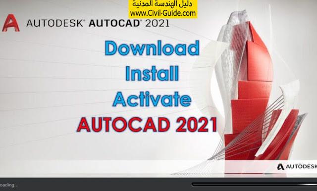 تحميل برنامج اوتوديسك اوتوكاد 2021 مع التفعيل | Autodesk AUTOCAD v2021 Download من ميديا فاير