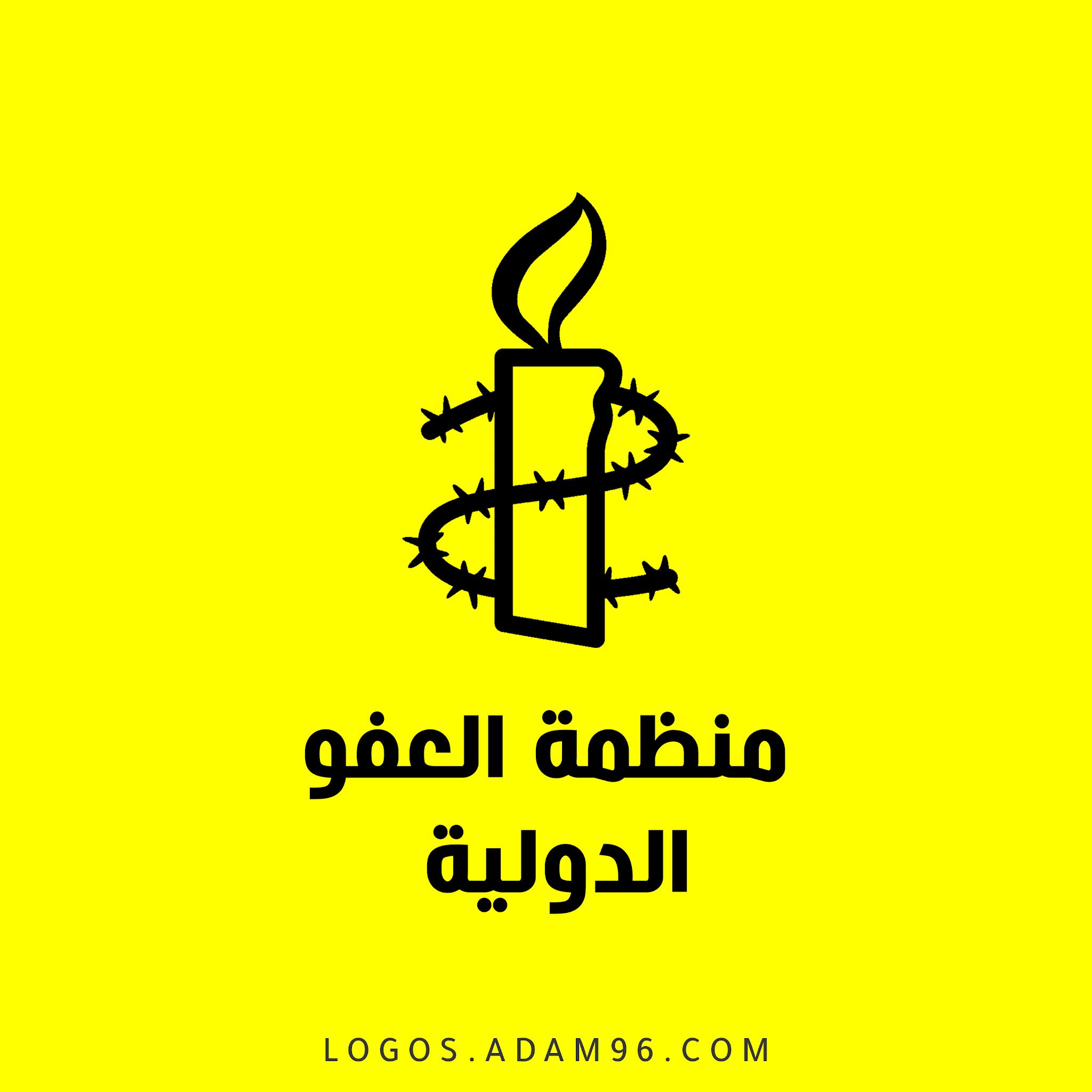 تحميل شعار منظمة العفو الدولية الرسمي لوجو عالي الجودة PNG