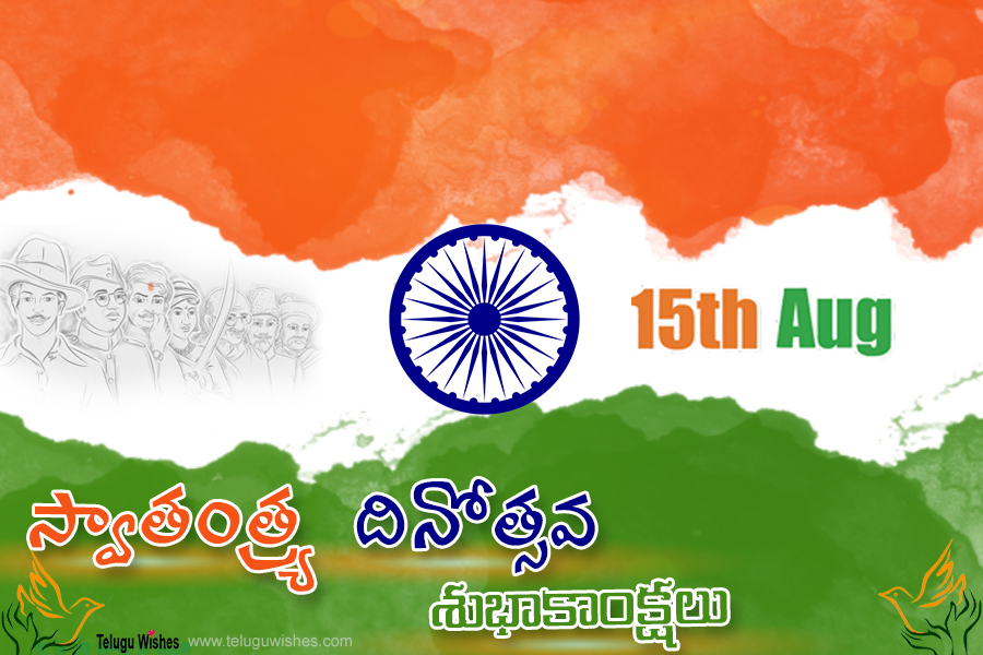 happy independence day in telugu