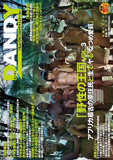 Wild Kingdom VOL.3 Africa's Oldest Natives And Live Do Natsume Airi