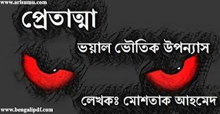 Pretatma By Moshtaq Ahmed Bengali Horror Novel PDF