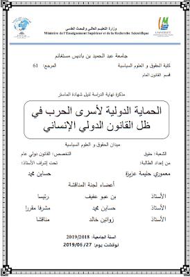 مذكرة ماستر: الحماية الدولية لأسرى الحرب في ظل القانون الدولي الإنساني PDF