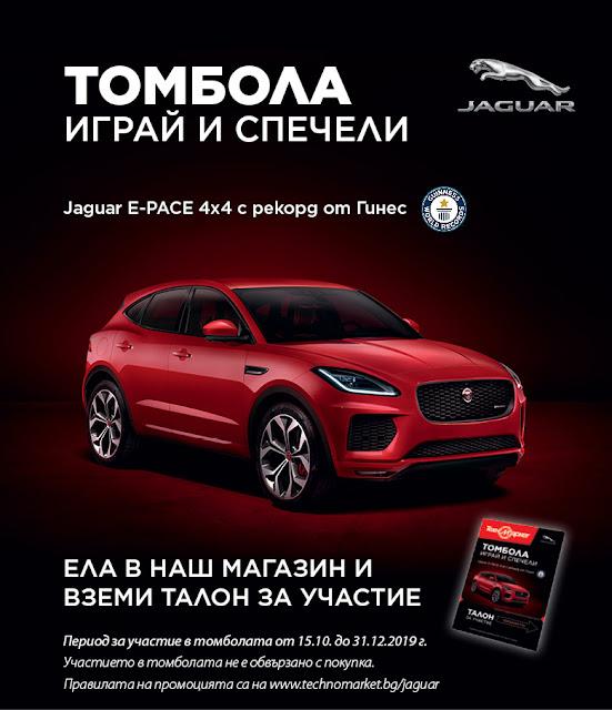 Участвай в ТОМБОЛА за JAGUAR E-PACE 4x4 НА ТЕХНОМАРКЕТ - РЕГИСТРИРАЙ ТАЛОН
