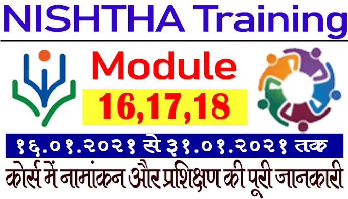 NISHTHA Training : Module 16-17-18 Start - How To Register And Completed  The Module Full Detail. निष्ठा प्रशिक्षण का अंतिम चरण -मॉड्यूल 16,17,18 शुरू हुआ -नामांकन और प्रशिक्षण की पूरी जानकारी देखें