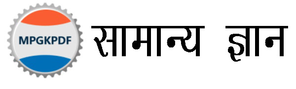 GK in Hindi | MP GK | GK Quiz| MPPSC | CTET | Online Gk | Hindi Grammar