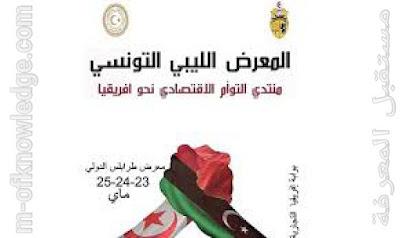 إنطلاق المعرض الليبي التونسي في دورته الأولى بالعاصمة الليبية طرابلس