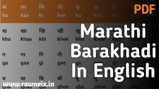 Marathi Barakhadi In English | Marathi Barakhadi in English Pdf Download