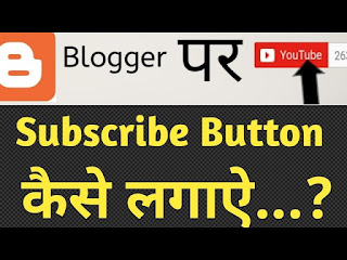 Subscribe,youtube, instagram, me subscribe button kaise add kre
