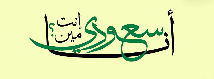 تحميل واتساب سعودي