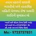 Bhavnagar Anganwadi Worker Helper Recruitment Notification