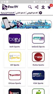 تطبيق  Free TV APK الحصري لمشاهدة جميع القنوات  المشفرة علي هاتفك الاندرويد مجانا