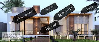 طريقة تنفيذ واجهة مودرن لمنزل دور واحد في السعودية