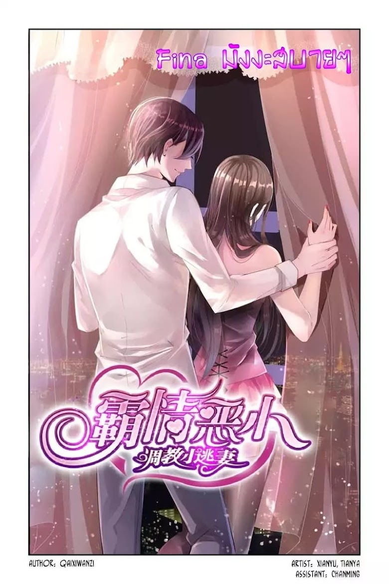 Wicked Young Master s Forceful Love: Training the Runaway Wife - หน้า 1